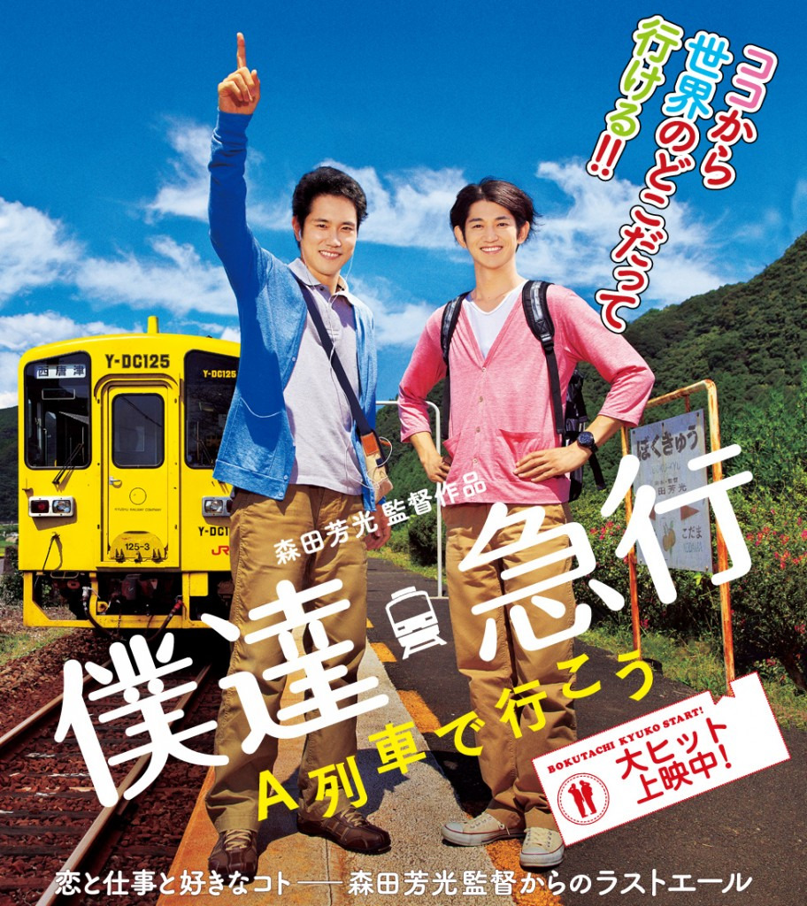 映画『僕達急行(ぼくきゅう) -A列車で行こう-』をみた