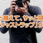 便利なカメラのストラップ:ニンジャストラップ