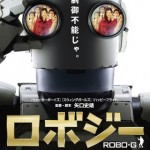 映画「ロボジー」をレンタルDVDで鑑賞