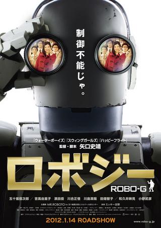 ロボジー|映画|DVD