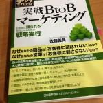 Webサイト提案にすぐに役立つBtoBマーケティングの本