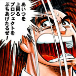 サラリーマン金太郎の漫画を使った味の素「グリナ」の広告、ついつい読んでしまった