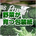 エコ!野菜が育つ包装紙。しかも、おしゃれときたもんだ。