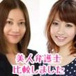 三輪記子と大渕愛子のプロフィール比較