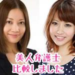 三輪記子(みわふさこ)と大渕愛子の比較!出身、年齢は?弁護士事務所は?