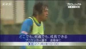 遠藤保仁 プロフェッショナル NHK