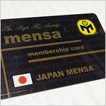 mensa(メンサ)の芸能人は誰?