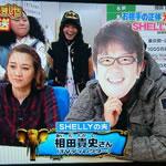 SHELLYの結婚相手・相田貴史のプロフィール・画像!身長、体重、貯金額は?