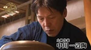 中川一辺陶 雲井窯 窯元 画像