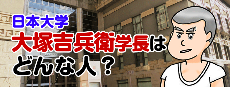大塚吉兵衛(日本大学学長)の経歴プロフィール。新キャラはどんな人物?
