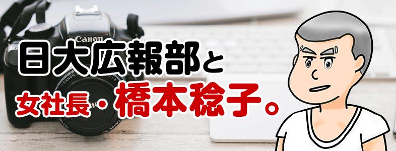 日大広報部はエルフエージェンシー橋本稔子に逆らえず無能か?