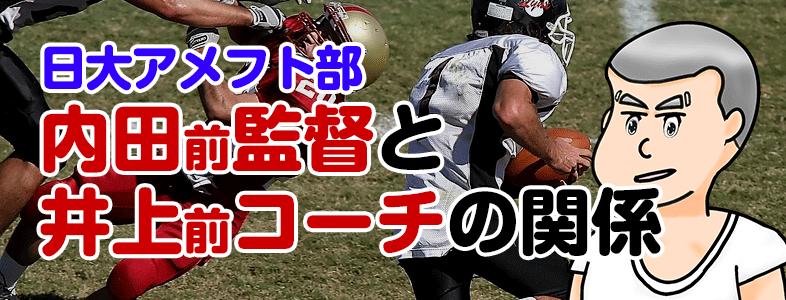井上前コーチが内田前監督をかばう理由とは?週刊新潮の動画、二人の関係がヤバイ!