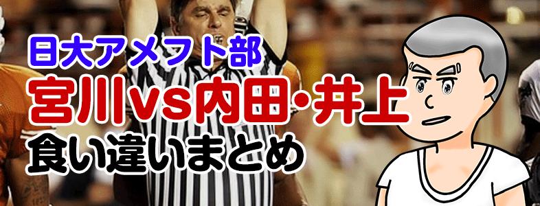 【日大アメフト部会見】宮川選手と内田監督・井上コーチの食い違い(矛盾)まとめ