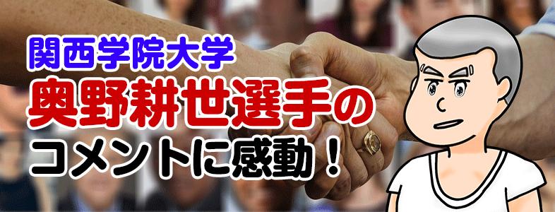奥野耕世選手(関学大)が怪我から復帰!宮川泰介選手へのメッセージに感動!