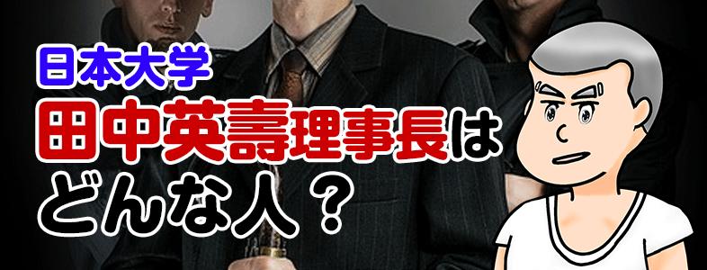 田中英壽(日本大学理事長)の経歴は?週刊文春への対応がヤバイ!内田正人前監督を擁護する理由とは?