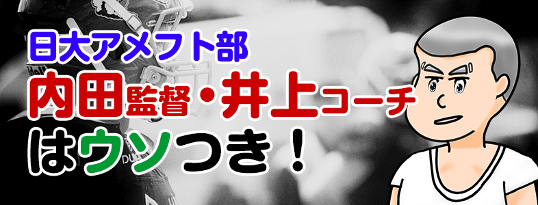 内田正人監督・井上奨コーチが嘘つきと関東学連が断定!発覚したウソとは?
