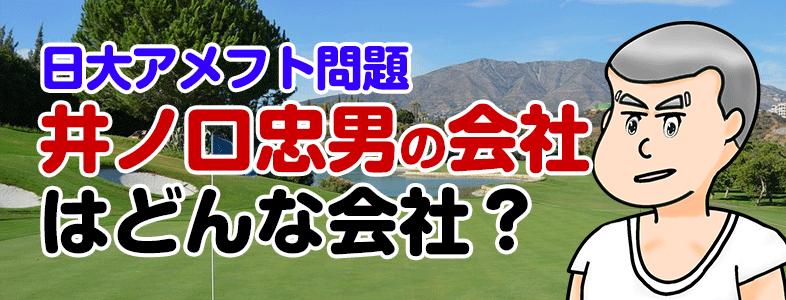 井ノ口忠男の大阪のビルはどこ?チェススポーツってどんな会社?