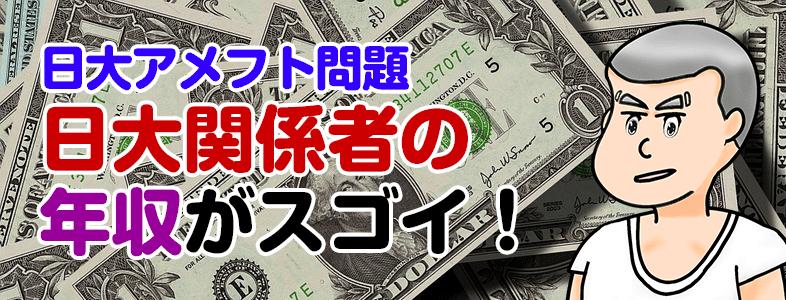 田中英寿(日大理事長)の年収は?内田正人、井上奨など、日大関係者の年収を調査!